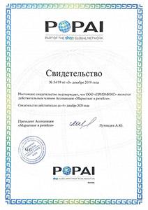 Сертификат POPAI